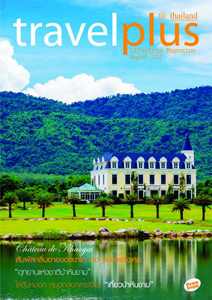 TravelPlus_Aug13_cover