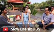 Slow Life ช่อง 3SD Asita Eco Resort