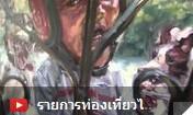 รายการท่องเที่ยวไทย 1 ในโลก จ.สมุทรสงคราม – อสิตา อีโค รีสอร์ท